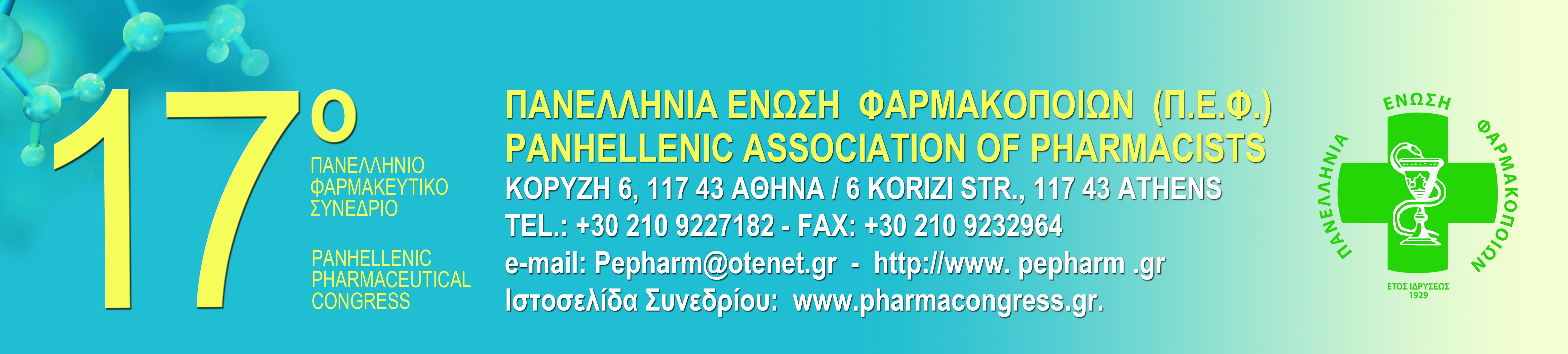 ΜΠΑΡΑ ΠΕΦ WEB new 17