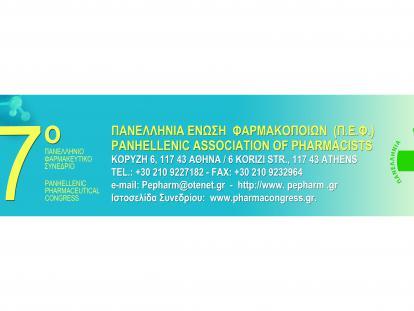17ο Πανελλήνιο Φαρμακευτικό Συνέδριο Πρόγραμμα Συνεδρίου